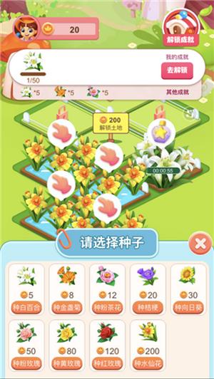 开心花园种花赚钱下载-开心花园红包版下载