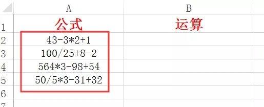 excel怎么计算加减乘除混合计算_excel函数公式大全