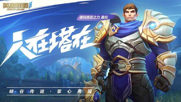英雄联盟激斗峡谷官方版下载-英雄联盟激斗峡谷官方正版下载