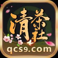 清茶社(三公)