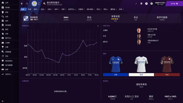 足球经理2020手机版下载-足球经理2021安卓中文版下载