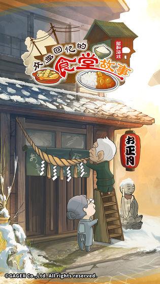 老奶奶的回忆食堂2游戏下载-老奶奶的回忆食堂2最新版下载