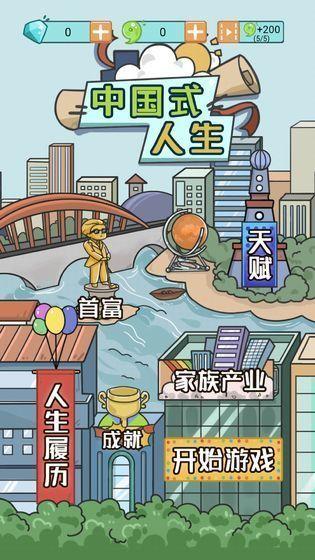 中国式人生内购版下载-中国式人生最新内购破解版下载