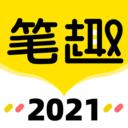 笔趣岛阁免费小说app