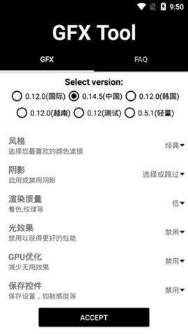 GFX工具箱画质修改器截图