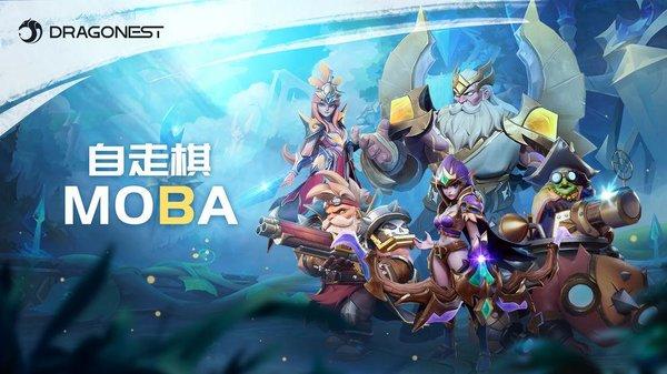 自走棋MOBA下载-自走棋MOBA手机版下载