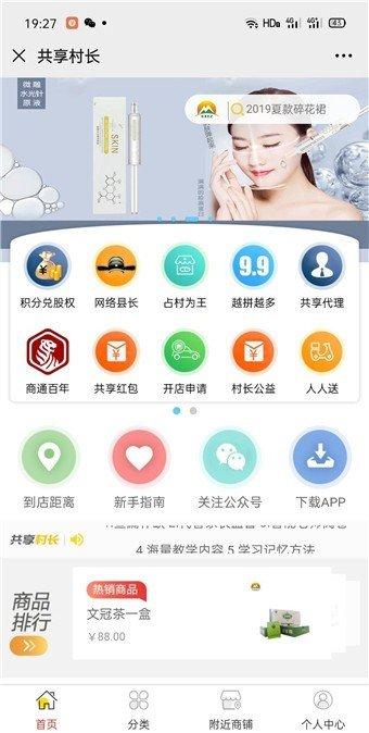 共享村长app下载-共享村长平台最新版下载