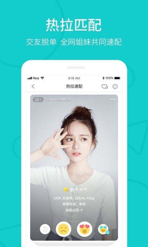 rela热拉app下载-rela热拉app软件下载