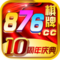 876cc棋牌手机版安装