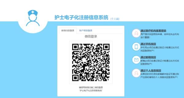 护士电子化信息注册系统入口个人端-护士电子化信息注册系统登录入口