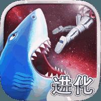 饥饿鲨进化2015旧版