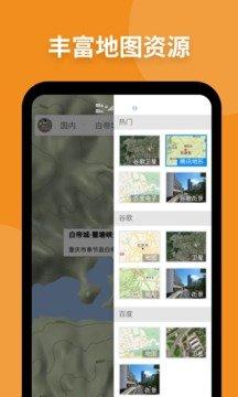 新知卫星地图app