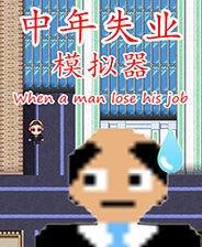 中年失业模拟器游戏