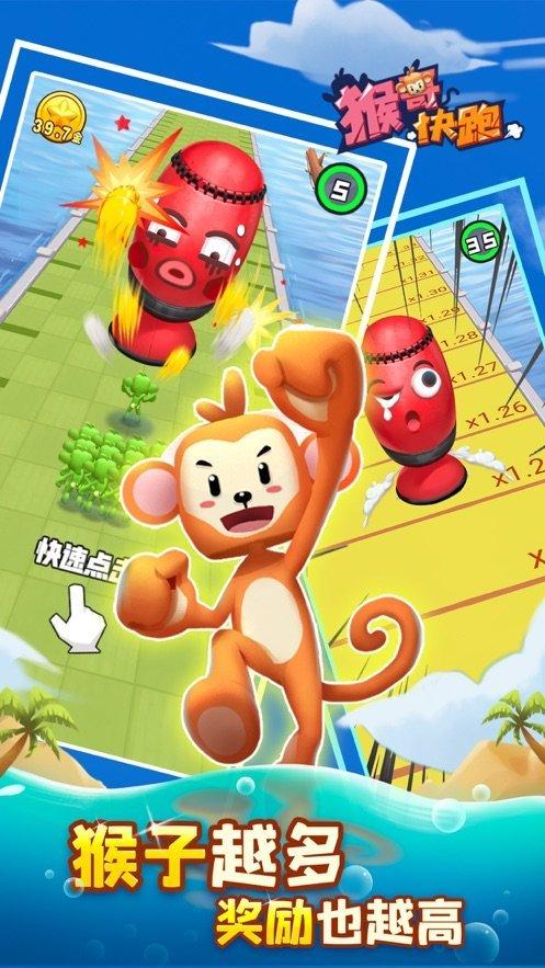 猴哥快跑红包版下载-猴哥快跑红包版游戏下载