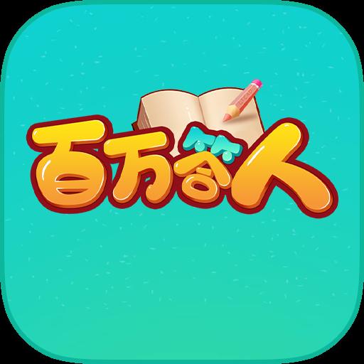 百万答人app