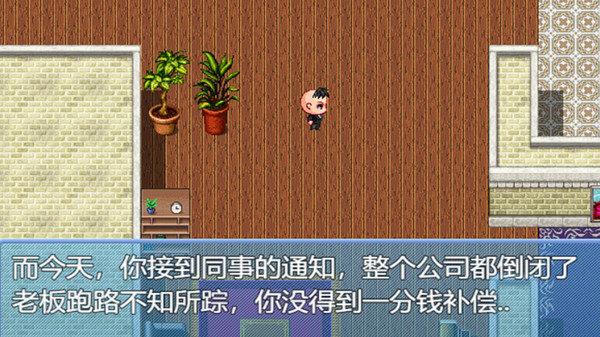 中年失业模拟器游戏下载-中年失业模拟器手机版下载