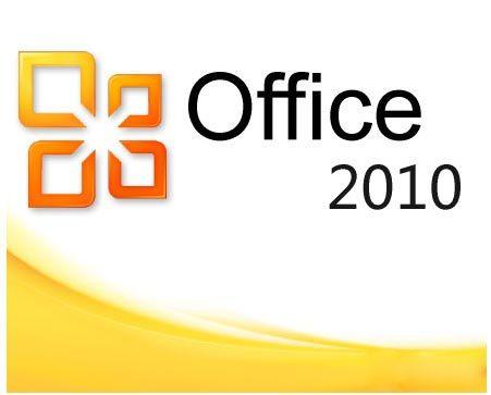office2010产品密钥25个字符最新