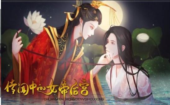 传闻中的女帝后宫金手指破解下载-传闻中的女帝后宫橙光游戏破解版最新12月下载