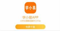 学小易搜题app下载安装