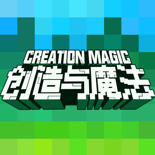 创造与魔法小7
