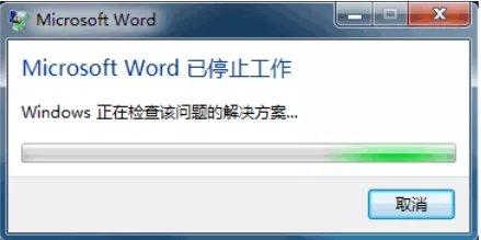 microsoft office word已停止工作怎么办