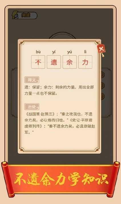 成语红包群最新版下载-成语红包群app最新版下载