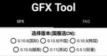 gfx和平精英画质修改器