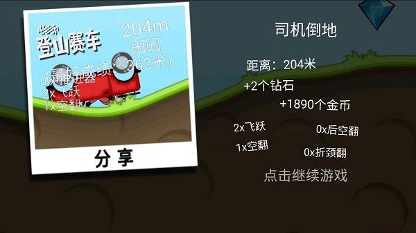 登山赛车中文版无限金币版下载-登山赛车破解版中文版无限金币内购免费下载