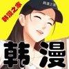 51韩漫家园app