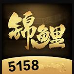 锦鲤棋牌5158