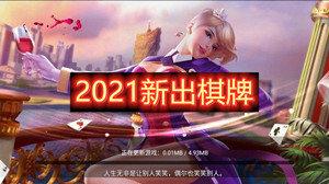 2021新出棋牌