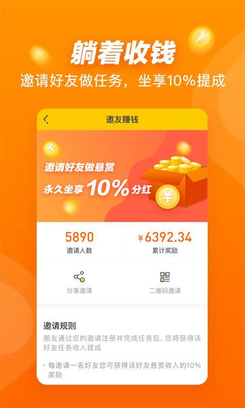 悬赏猫靠谱赚钱app下载-悬赏猫app官网版下载安装