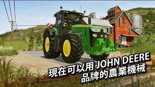 模拟农场20完整版