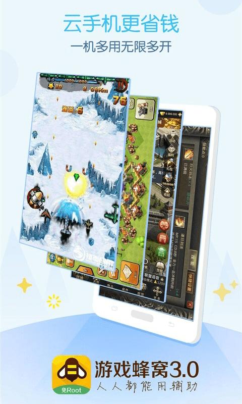 游戏蜂窝安卓版下载-游戏蜂窝安卓版官方版下载