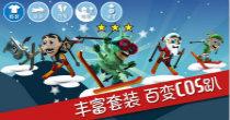 滑雪大冒险无限破解版