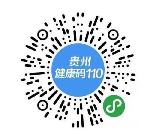 贵州健康码