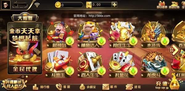 大熊猫棋牌556x