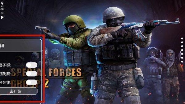 特种部队小组2无限金币版下载-特种部队小组2无限金币破解版下载