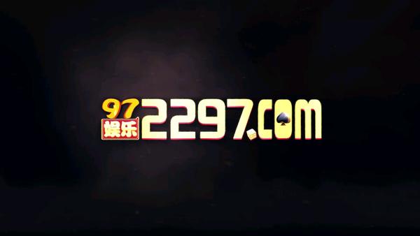 97娱乐游戏2297wm官网版-97娱乐游戏2297wm最新版