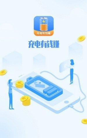 充电有钱赚钱版下载-充电有钱赚钱版app下载