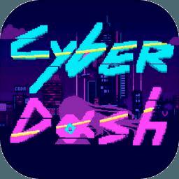 CyberDash最新破解版