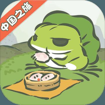 旅行青蛙中国之旅汉化版
