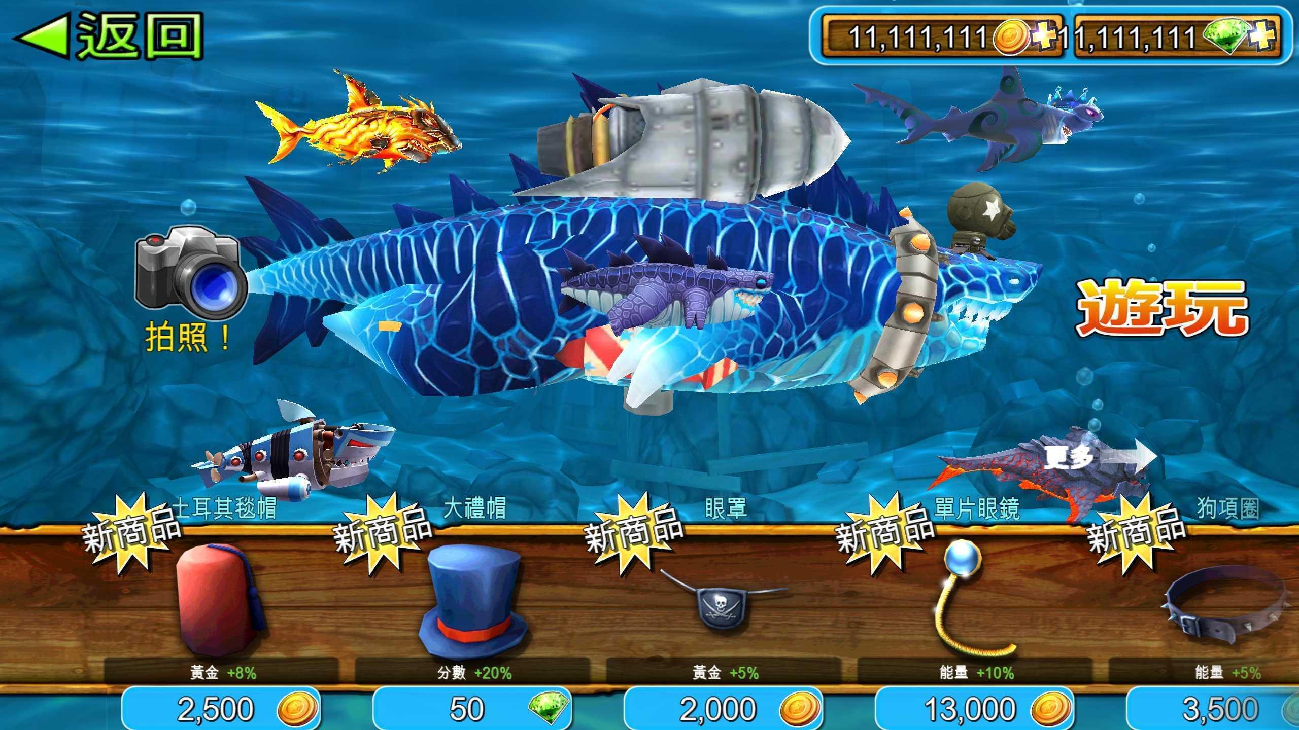 饥饿鲨进化破解版无限钻石