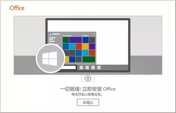 office tool plus如何安装office2019