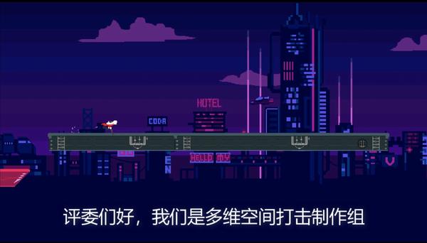 CyberDash破解版下载-CyberDash(赛博朋克)中文破解版下载