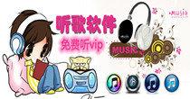 可以免費聽vip的音樂軟件