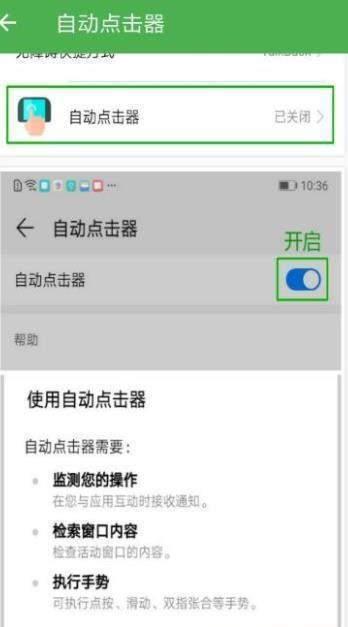 自动点击器app最新版下载_自动点击器app安卓下载