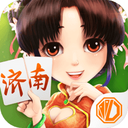 济南震东棋牌正版