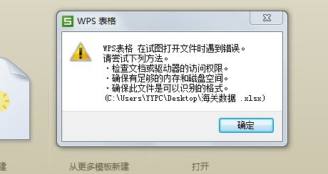 wps不支持打开此类型的文件怎么办