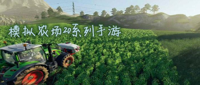模拟农场20系列手游合集